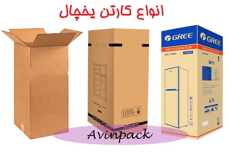جعبه و کارتن یخچال