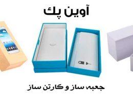 جعبه کارتن گوشی موبایل