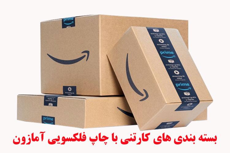جعبه های بسته بندی آمازون