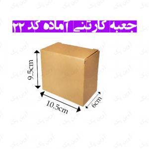 جعبه کارتنی آماده کد 22
